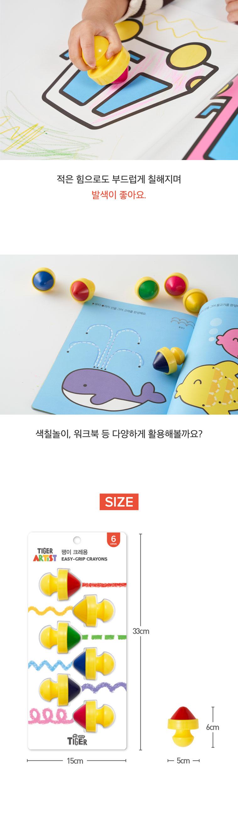 팽이크레용-상페-3.jpg
