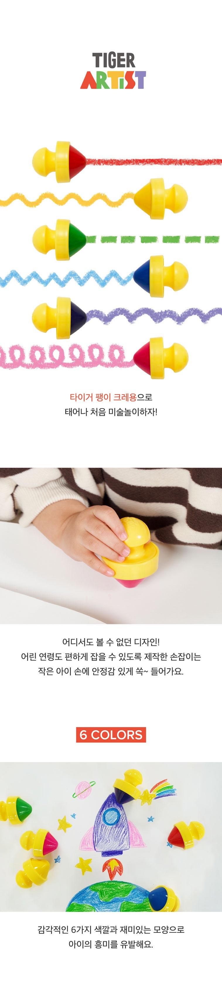 팽이크레용-상페-1.jpg